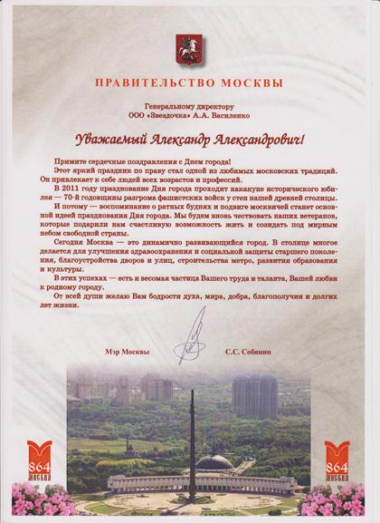 Поздравления Минский городской исполнительный комитет